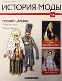 История моды №18 Русское царство. Мода при дворе Ивана Грозного