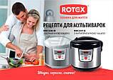Мультиварка ROTEX RMC508-W, фото 4