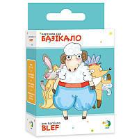 Настільна карткова гра Базікало (Вірю - не вірю)
