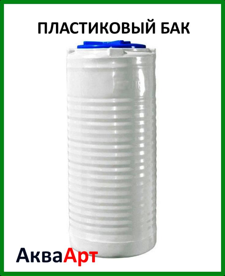 Пластиковий бак Euro Plast RVO 200 вузький (52х118) одношаровий