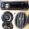 Отличный НАБОР АВТО-ЗВУКА Магнитола Pioneer 1093+ОВАЛЫ+16 см Колонки+ ПОДАРОК!
