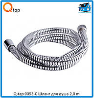 Шланг для душа 2,0 m Q-tap 0053-C