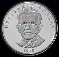 Серебряная монета Панамы 5 бальбоа 1975 г. Белисарио Поррас ( Пруф)