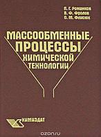 П. Г. Романков, В. Ф. Фролов, О. М. Флисюк Массообменные процессы химической технологии