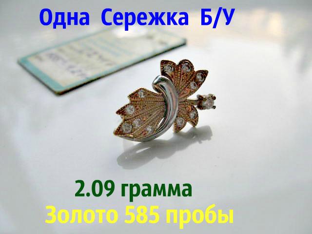 Лом ЗОЛОТА 585 пробы Серьга Б У - 2.09 грамма, цена 2 000 грн ... 5beb291e17f