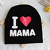 Шапка i love mama