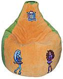 Детское бескаркасное кресло груша пуфик для девочки Монстер Хай, фото 2