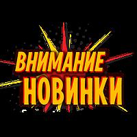 Новое поступление на клад Киев