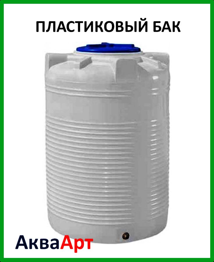 Пластиковый бак Euro Plast RVО 300 (70х87) однослойный