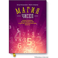 Магия чисел. Моментальные вычисления в уме и другие математические фокусы. Бенджамин Артур,Шермер Майкл