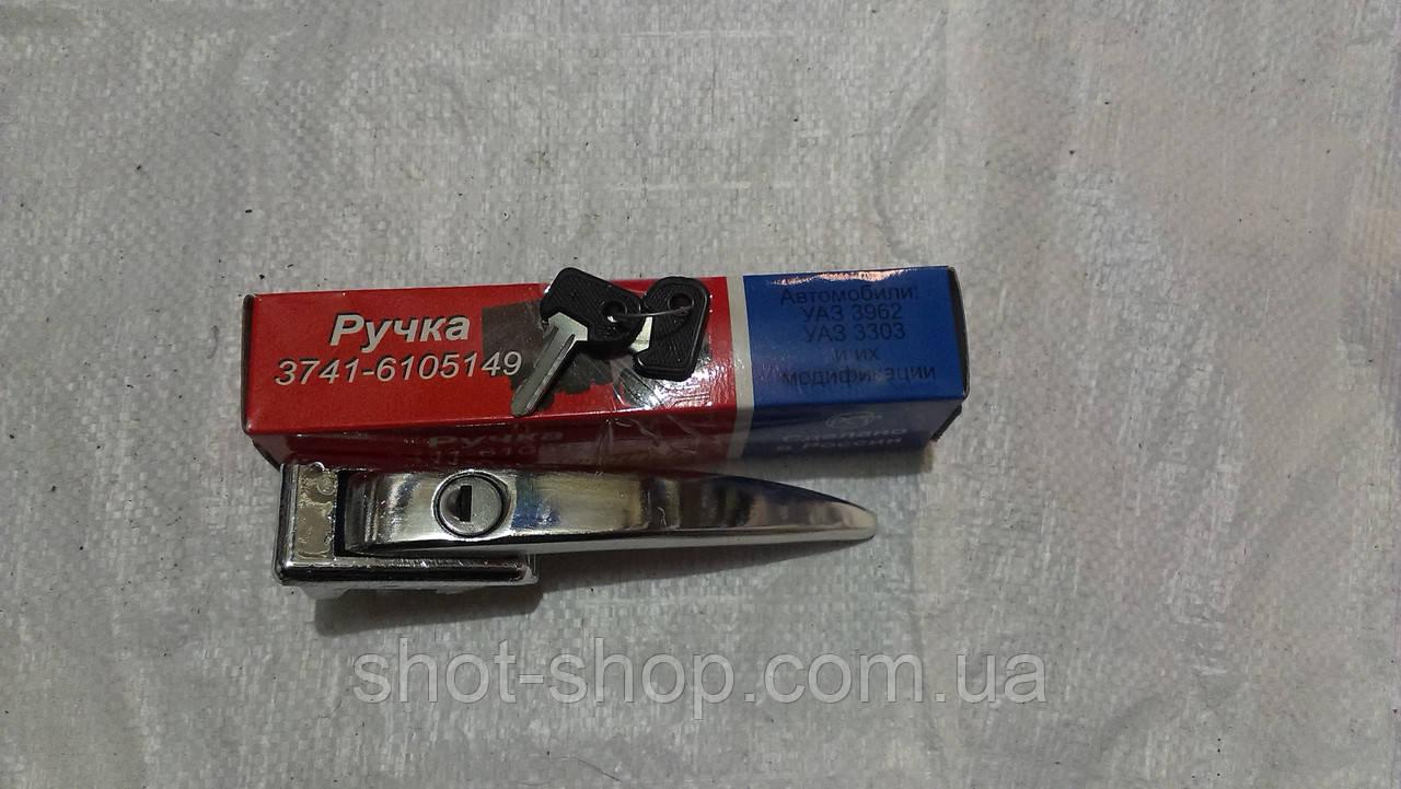 Ручка двери наружная (хром.) УАЗ 452.3303