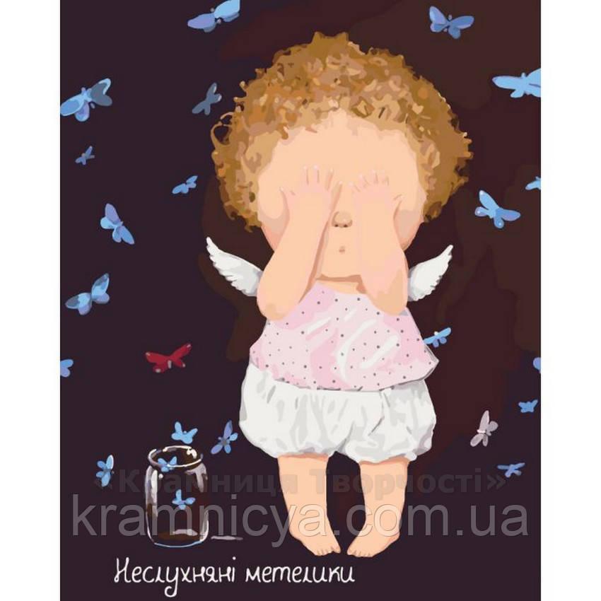 Картина по номерам, Е. Гапчинская 'Неслухняні метелики', 40х50см. (KNG001)