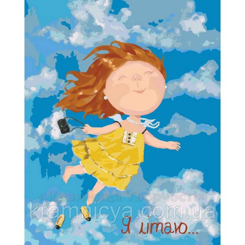 Картина по номерам, Е. Гапчинская 'Я літаю', 40х50см. (KNG002)