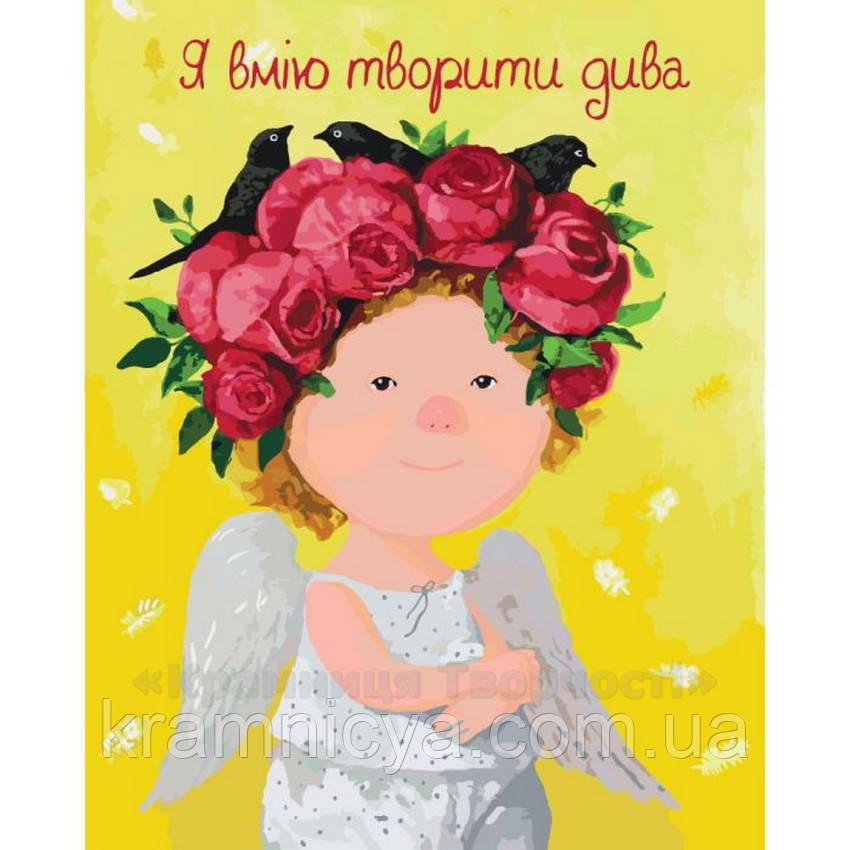 Картина по номерам, Е. Гапчинская 'Я вмію творити дива', 40х50см. (KNG009)