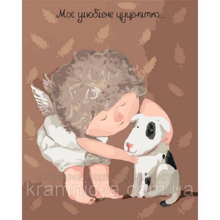 Картина по номерам, Е. Гапчинская 'Моє улюблене цуценятко', 40х50см. (KNG018)