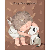 Картина по номерам, Е. Гапчинская 'Моє улюблене цуценятко', 40х50см. (KNG018), фото 1