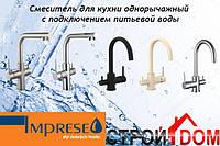 Смесители для кухни с подключением питьевой воды Imprese