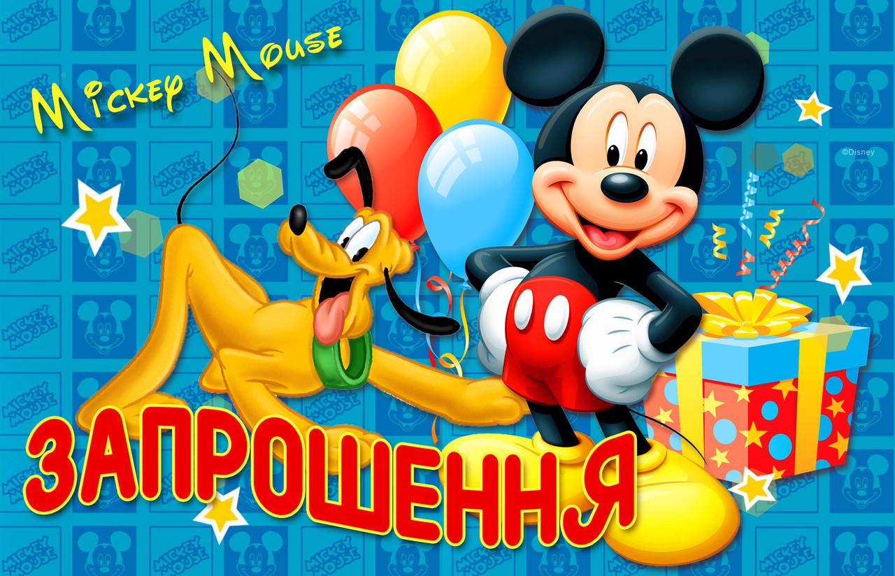 Запрошення Микки Маус 10 шт.