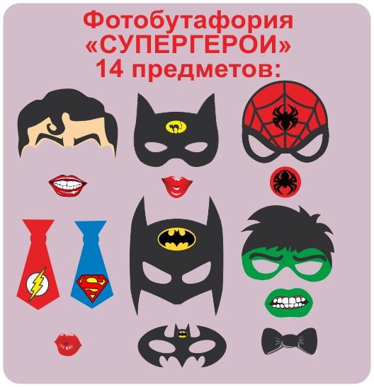 Фотобутафория Супер Герои
