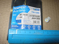 Лампа LED б/ц  габарит и панель приборов T10-5 SMD Base:W2.1x9,5d  24V WHITE  tmp-06T10-24V