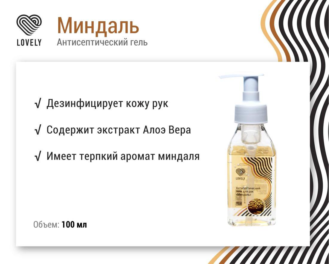 """Антисептический гель для рук Lovely """"Миндаль"""", 100 мл"""