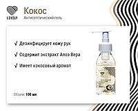 "Антисептический гель для рук Lovely ""Кокос"", 100 мл"