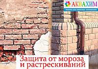 Средства защиты от грибка бетона и кирпича