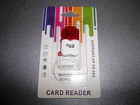 USB Card-reader micro SD (адаптер, карт-ридер) Белый