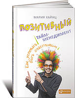 Позитивный тайм-менеджмент: Как успевать быть счастливым Хайнц М