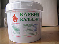 Карбид кальция (3 кг)