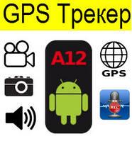GPS Трекер, Мини Видео Камера, Диктофон