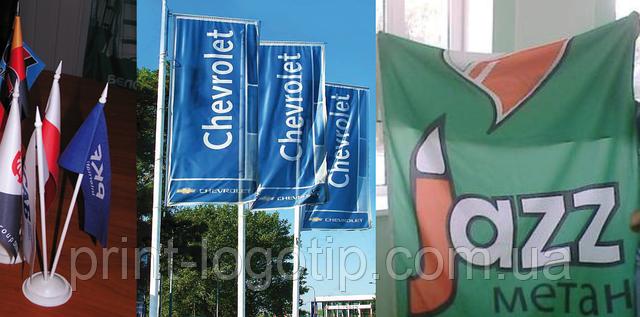 Флаги с логотипом изготовление в Киеве