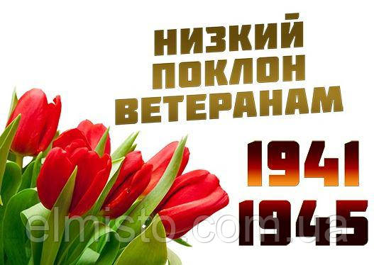 """ООО """"ЭЛМИСТО"""" от всей души поздравляет Вас с праздником 9 Мая - Днём Победы!"""