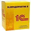 Обслуживание 1С - Бухгалтерия 8 Ирпень / Буча / Гостомель / Немешаево / Бородянка