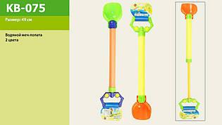 Водяной меч с лопаткой,  KB-075
