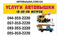 Автовышка Киев, Послуги автовишки, Автовышка, Автовишка