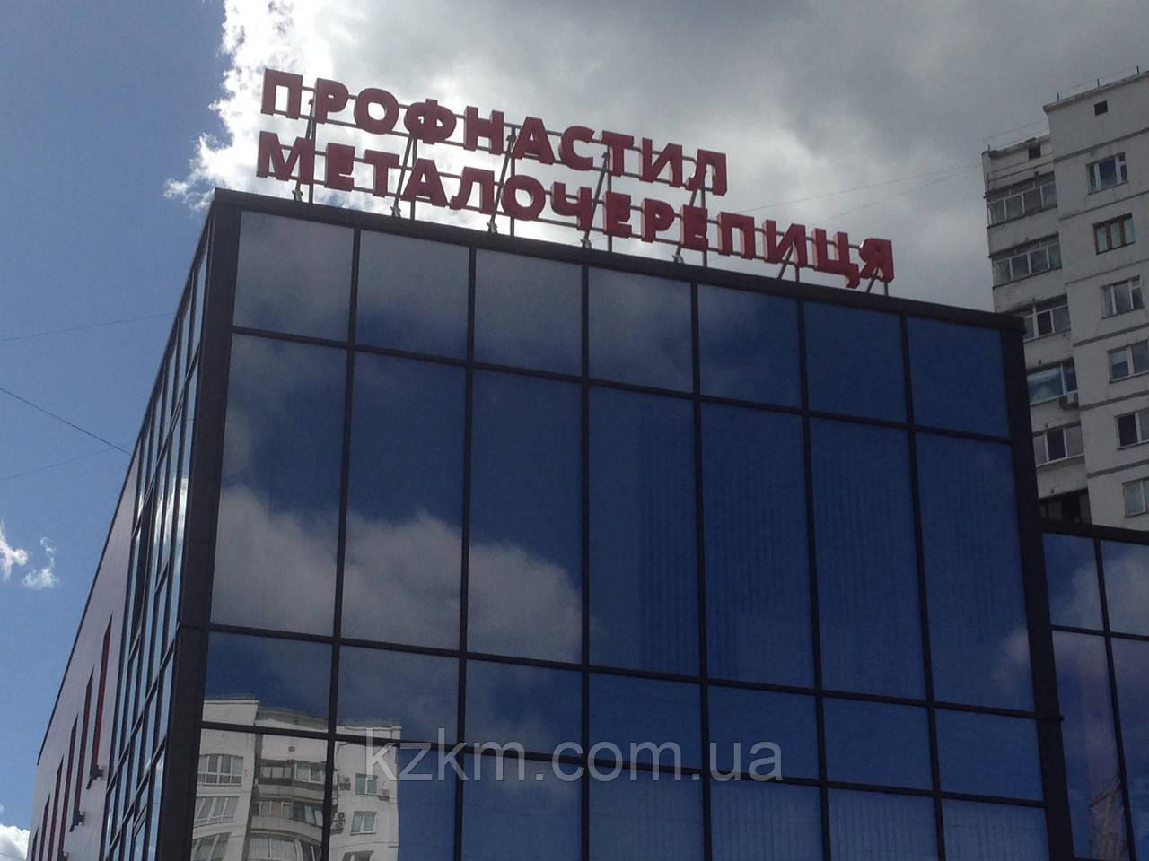 Профнастил на Миропольской, профлист на Миропольской 13B, профнастил м