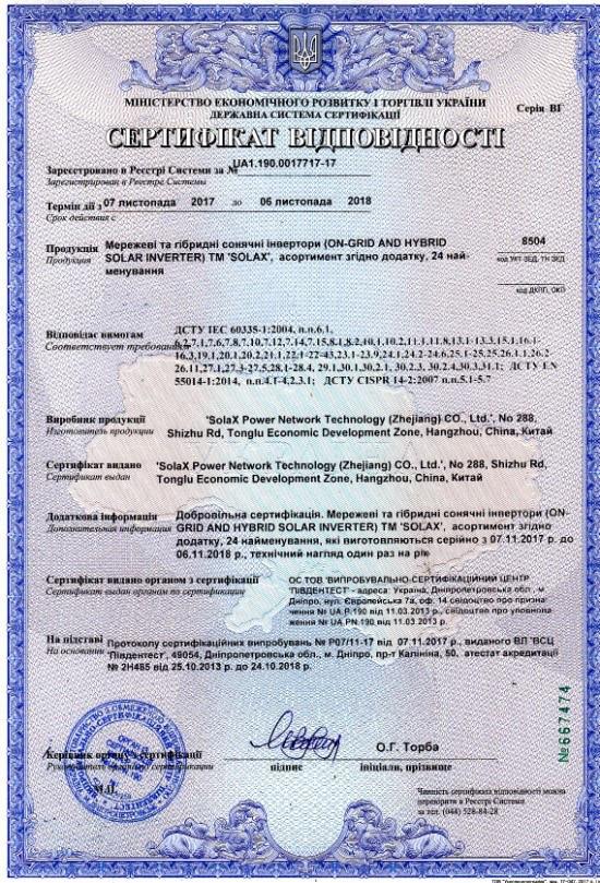 Получение «зеленого» тарифа нужен ли сертификат соответствия на инвертор