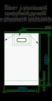 Пакет с усиленной прорубной ручкой и днищевой закладкой (300 х 400 мм +30 мм дно)уп-100 шт