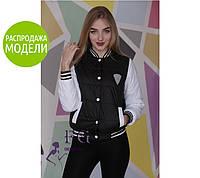 Женская куртка-бомбер. Распродажа