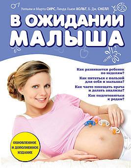 Сирс У., Сирс М. В ожидании малыша (обновленное издание, синяя)