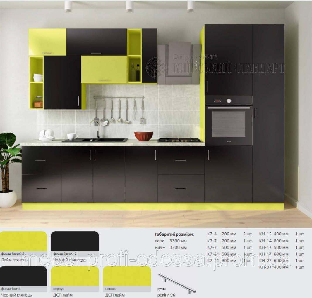 Кухня комплект 20 МДФ фасады, Кухни современного стиля, Пленочные мдф фасады, Кухня под заказ, наборные кухони