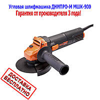 УГЛОВАЯ ШЛИФОВАЛЬНАЯ МАШИНА ДНІПРО-М МШК-900