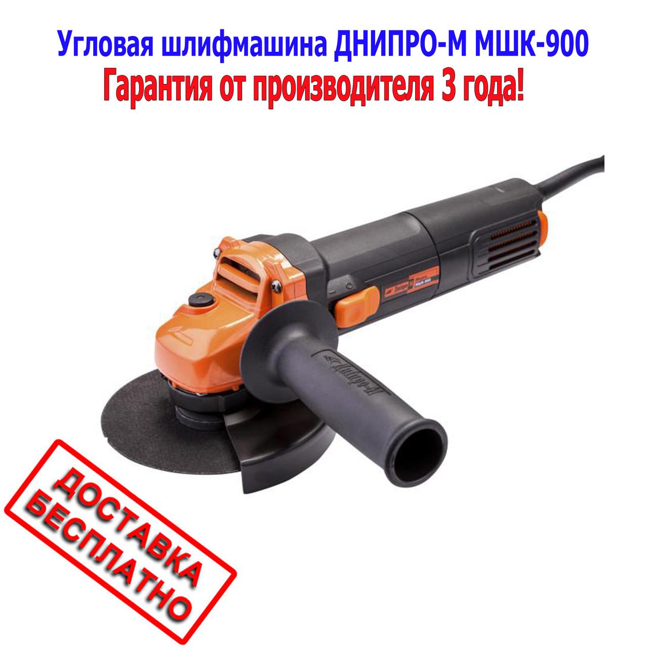 УГЛОВАЯ ШЛИФОВАЛЬНАЯ МАШИНА ДНІПРО-М МШК-900 - СПД Богинская Е. В. в Одесской области