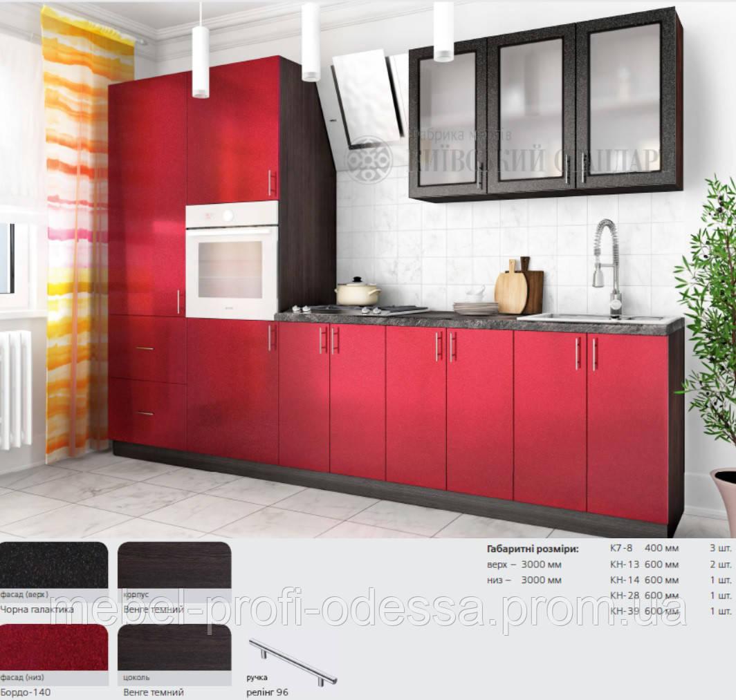 Кухня комплект 23 МДФ фасады, Кухни современного стиля, Пленочные мдф фасады, Кухня под заказ, наборные кухони