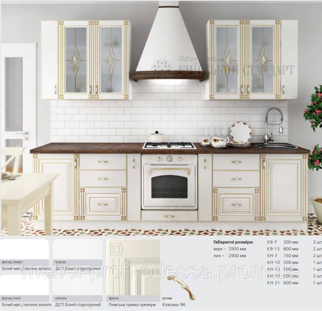 Кухня комплект 27 МДФ фасады, Кухни классического стиля, Пленочные мдф фасады, Кухня под заказ, наборные кухон