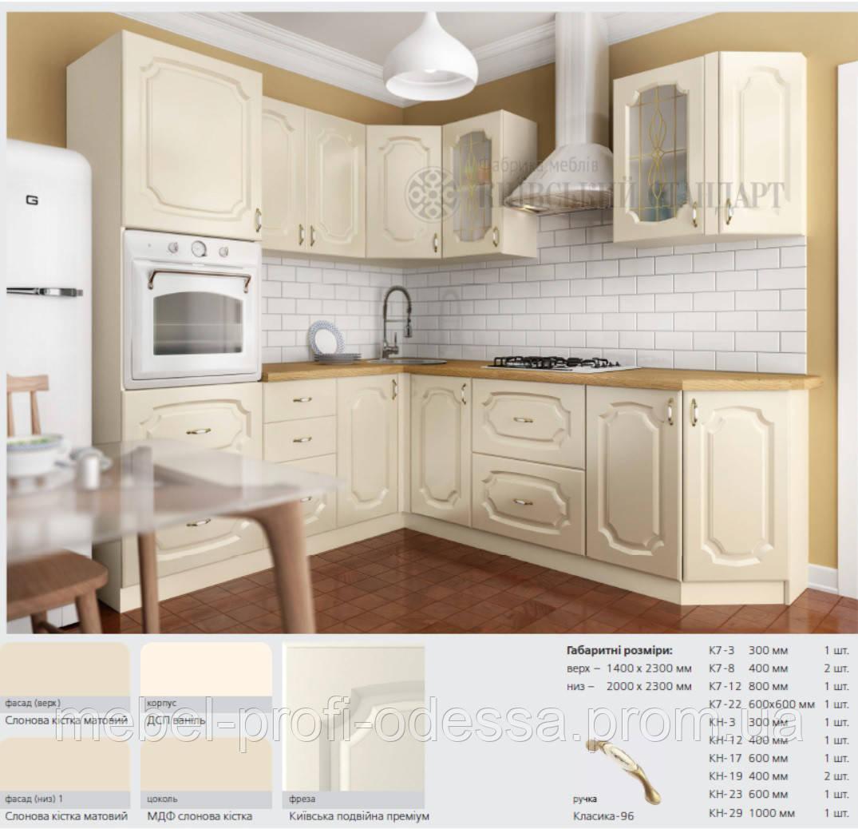 Кухня комплект 28 МДФ фасады, Кухни классического стиля, Пленочные мдф фасады, Кухня под заказ, наборные кухон