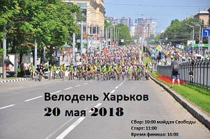 Велодень в Харькове 2018 пройдет 20 мая 2018