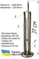 ТЭН изогнутой формы для бойлера, 2000w ,с местом под анод м6, два термодатчика GREPAN (Украина) Нержавейка