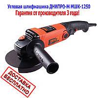 Угловая шлифовальная машина Дніпро-М МШК-1250, фото 1